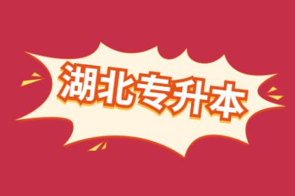 武汉轻工大学专升本情况介绍