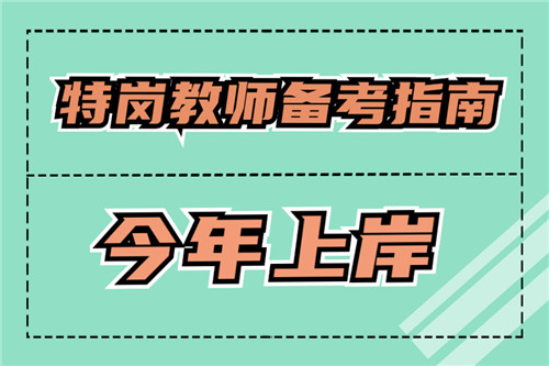 2021年河南特岗教师招聘面试流程:抽签