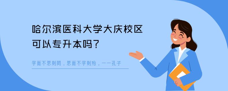 哈尔滨医科大学大庆校区可以专升本吗