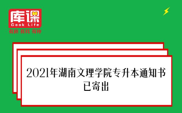 2021年湖南文理学院专升本通知书已寄出