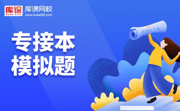 河北省2021年专接本动物生物化学模拟试卷及答案