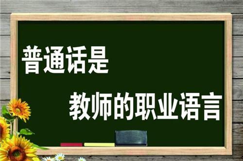 2021年甘肃天水甘谷县社会人员普通话报名培训测试工作通知