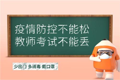 2021年河南南阳市特岗教师招聘考试笔试考点信息公告及注意事项