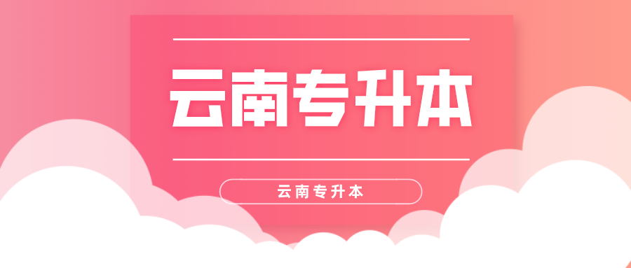 2021年云南专升本录取率