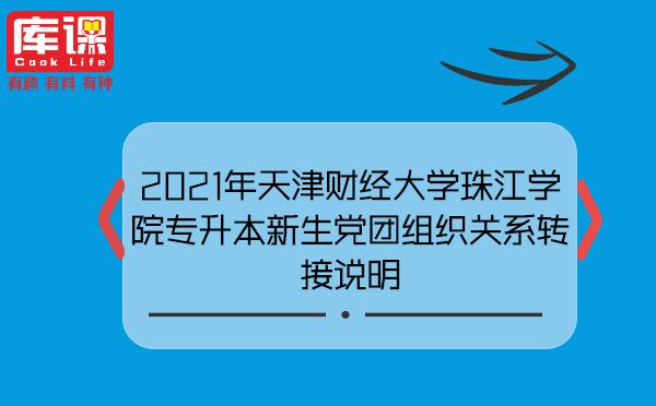 2021年天津财经大学珠江学院专升本新生党团组织关系转接说明