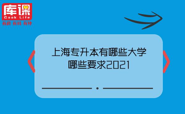 上海专升本有哪些大学哪些要求2021