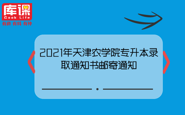 2021年天津农学院专升本录取通知书邮寄通知