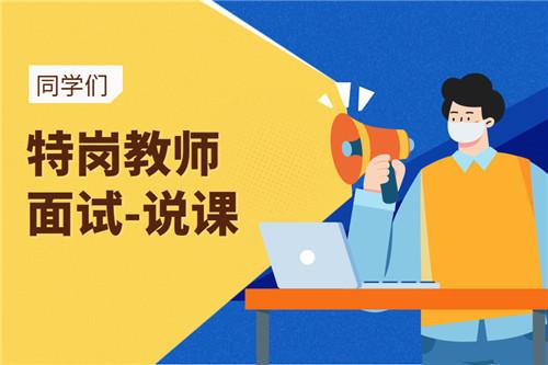 2021年河南省直管县新蔡县特岗教师职位表(70人)