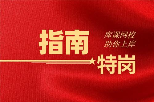 2021年河南省直管县邓州市特岗教师职位表(230人)