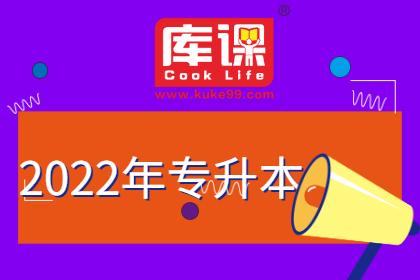 2022年安徽专升本重要时间节点