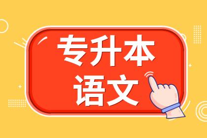 山西专升本大学语文要点分享(一)