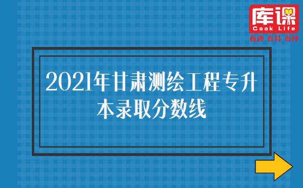 2021年甘肃测绘工程专升本录取分数线