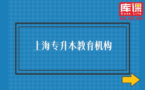 上海专升本教育机构