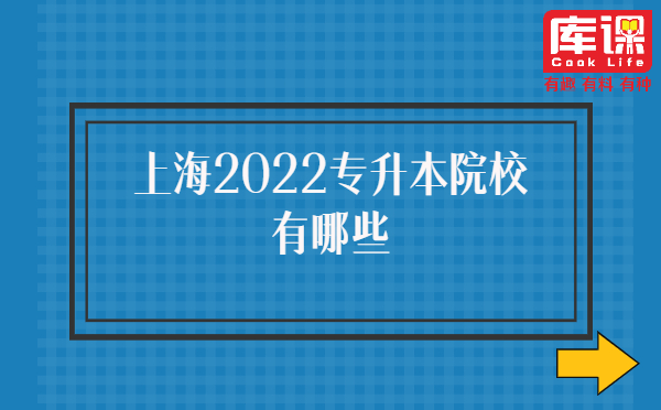 上海2022专升本院校有哪些