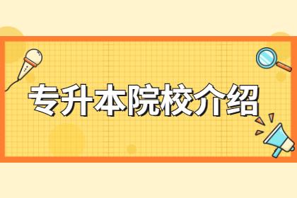 武汉商学院专升本情况介绍