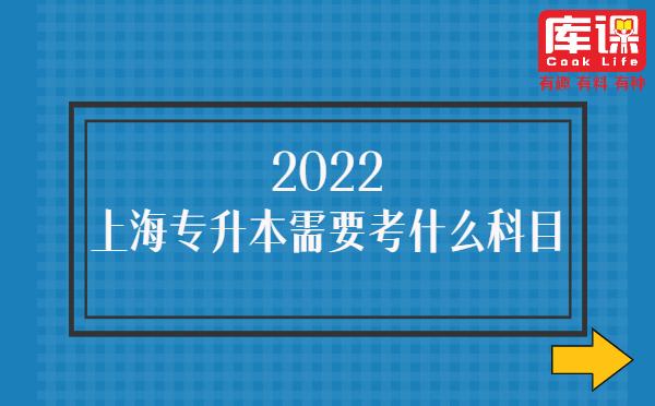 2022上海专升本需要考什么科目