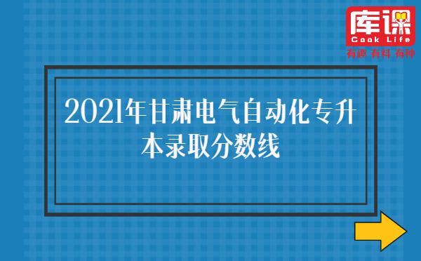 2021年甘肃电气自动化专升本录取分数线
