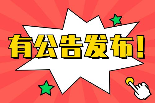 2021年河南郑州市上街区公开招聘教师公告(57人)
