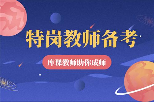 2020年河南特岗教师进面分数线【周口商水县】