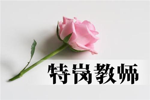 2020年河南特岗教师进面分数线【邓州市】