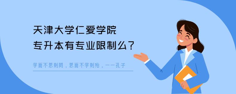 天津大学仁爱学院专升本有专业限制么
