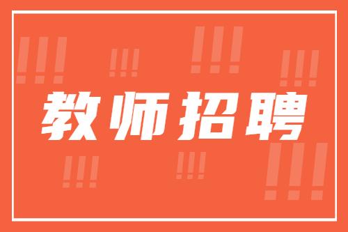 2021年河北张家口经济开发区选调骨干教师公告(60人)