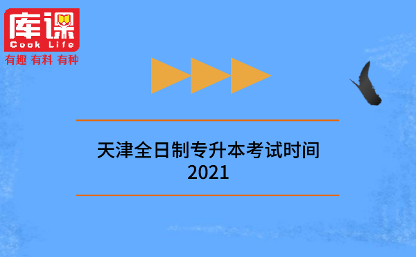 天津全日制专升本考试时间2021