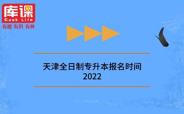 天津全日制专升本报名时间2022