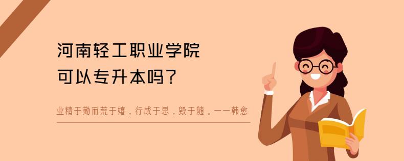 河南轻工职业学院可以专升本吗