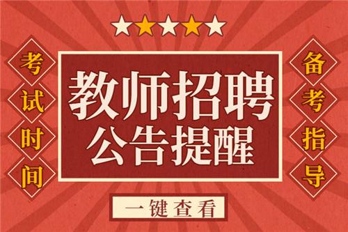 2021年山东济宁汶上县教师招聘面试成绩公示