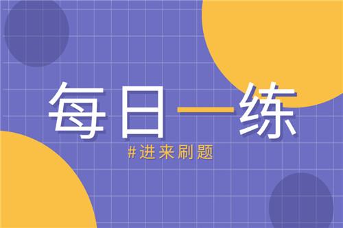 特岗教师考试每日一练(8.03)
