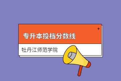 2021年牡丹江师范学院专升本招生录取投档分数线