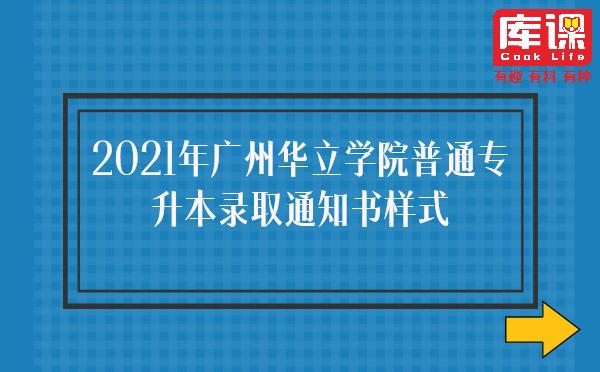2021年广州华立学院普通专升本录取通知书样式
