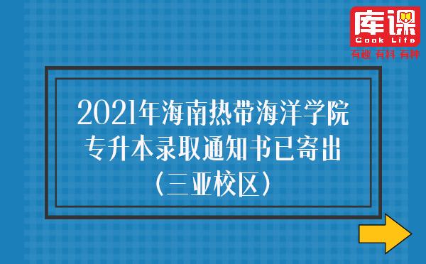2021年海南热带海洋学院专升本录取通知书已寄出(三亚校区)