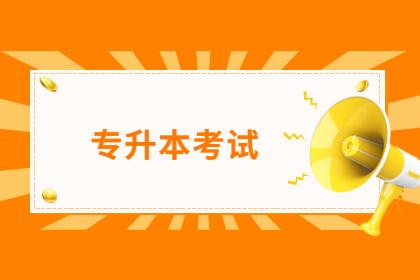 2022年陕西专升本报名及考试时间是什么时候?