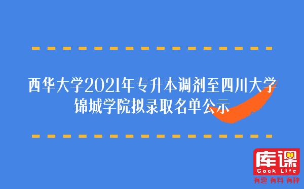 西华大学2021年专升本调剂至四川大学锦城学院拟录取名单公示