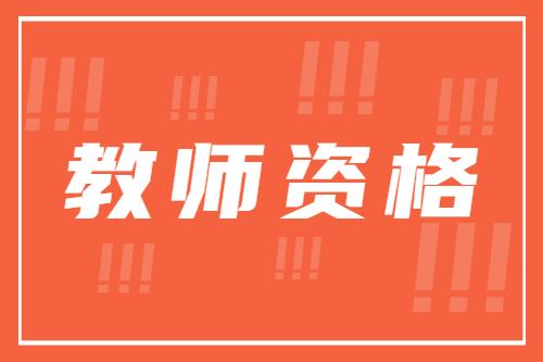 2021年下半年广西中小学教师资格考试笔试公告