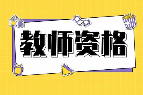 2021年下半年广西教师资格笔试准考证打印入口