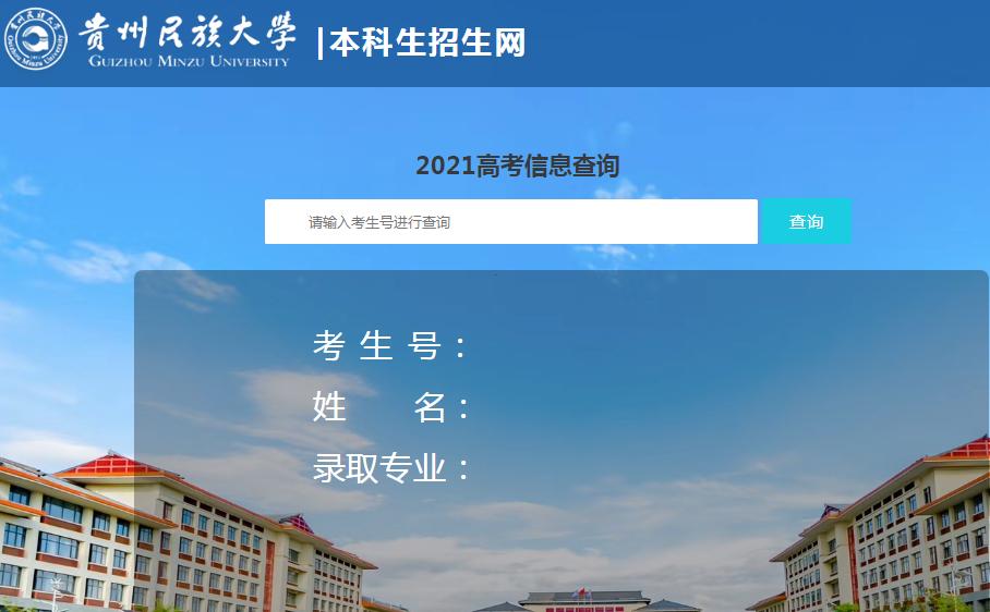 贵州民族大学录取查询(含专升本)