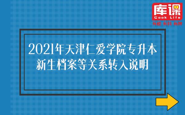 2021年天津仁爱学院专升本新生档案等关系转入说明