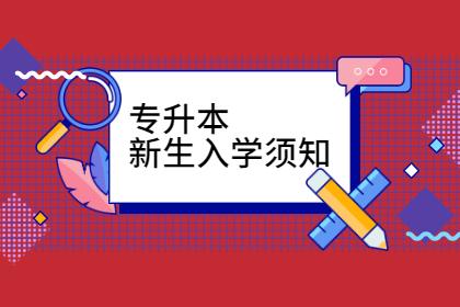 2021年宁波工程学院专升本录取考生须知