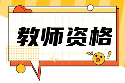 2021年下半年宁夏教师资格笔试准考证打印入口