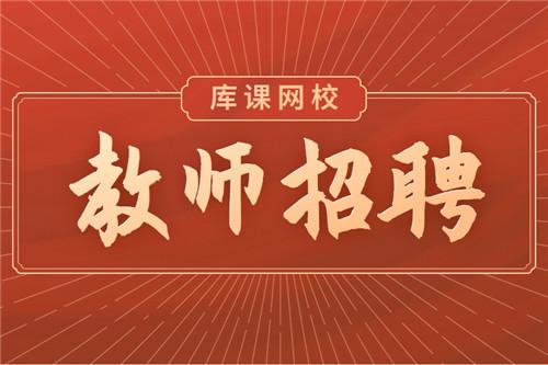 2021下半年浙江教师招聘考试公告还有吗?