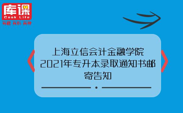上海立信会计金融学院2021年专升本录取通知书邮寄告知