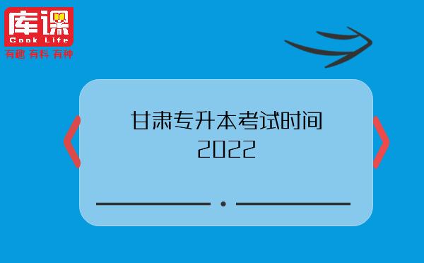 甘肃专升本考试时间2022