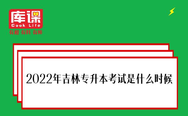 2022年吉林专升本考试是什么时候