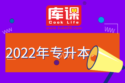 2022年陕西专升本考试是什么时候