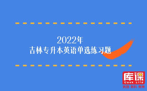 2022年吉林专升本英语单选练习题