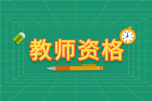 2021年下半年广东省中小学教师资格考试笔试公告