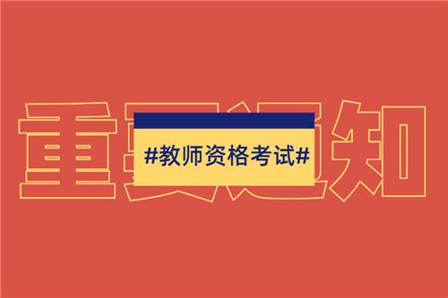 2021年下半年江西省中小学教师资格考试笔试报名工作通知